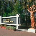 Лечебный санаторий «Подолье», город Хмельник
