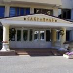 Санаторий «Сакрополь», Саки: шанс обрести радость материнства