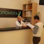 Клиника недели – Допомога плюс