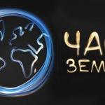 Участвуйте в акции: Час Земли 2014