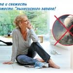 Секрет чистоты в доме и здорового дыхания открыт!