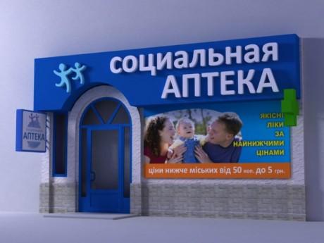 В Тернополе скандал вокруг «Социальных аптек»