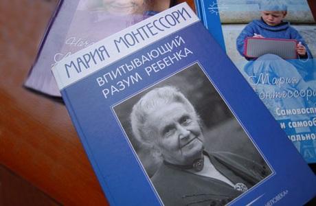 Особенности педагогики Марии Монтессори